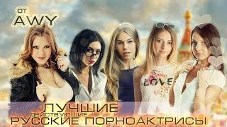 Топ 5 Лучший Русских Пopноaктpис (Действующих) ГФ