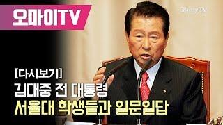 [다시보기] 김대중 전 대통령 서울대 학생들과 일문일답
