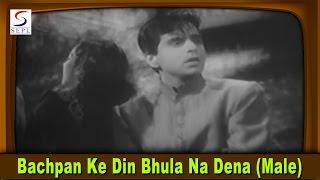 Bachpan Ke Din Bhula Na Dena (Male) | Mohammed Rafi - DEEDAR - Dilip Kumar,Nargis, Ashok Kumar