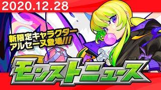 モンストニュース[12/28]超・獣神祭の新限定キャラクターや、年末年始キャンペーンの情報モンストの最新情報をお届けします!【モンスト公式】