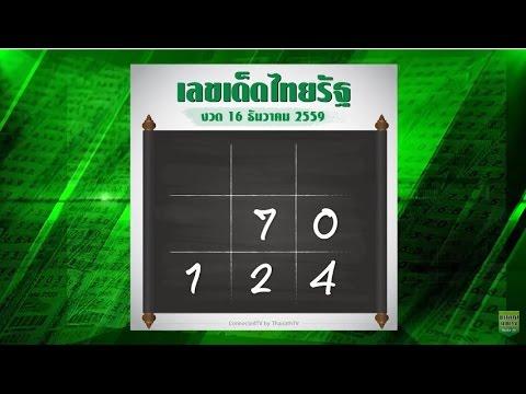 หวยไทยรัฐ งวด 16/12/59 เลขเด็ด เลขดัง รู้ก่อนใคร