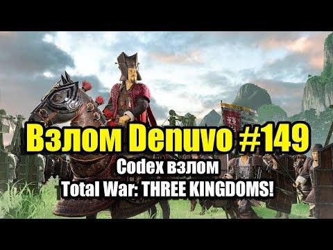Взлом Denuvo #149