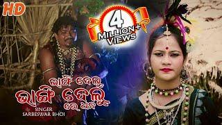 Bhangi Delu Bhangi Delu FULL VIDEO (Sarbeswar Bhoi) Sambalpuri Folk Song l RKMedia