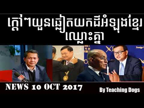 Cambodia Hot News WKR World Khmer Radio Morning Tuesday 10/10/2017