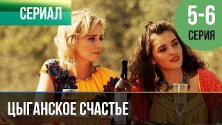 ▶️ Цыганское счастье 5 и 6 серия - Мелодрама | Фильмы и сериалы - Русские мелодрамы