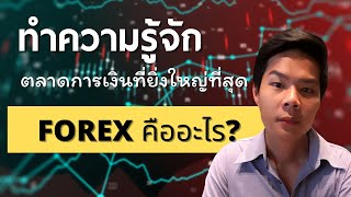 Forex พื้นฐาน : Forex คืออะไร - GFX Course สอนเทรด forex ฟรี