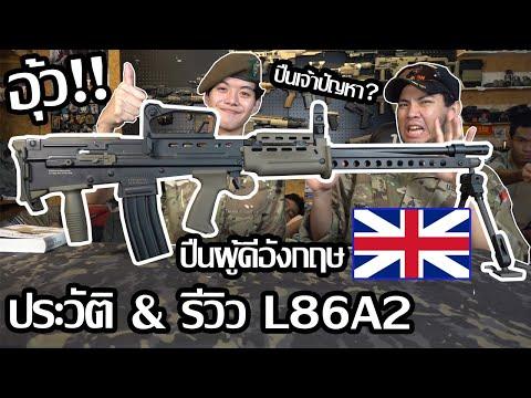 ประวัติ & รีวิว L86A2 ปืนผู้ดีอังกฤษ
