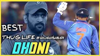 Best THUG LIFE Moments Of Dhoni   Tamil   Happy Birthday Dhoni   Aarambikalama