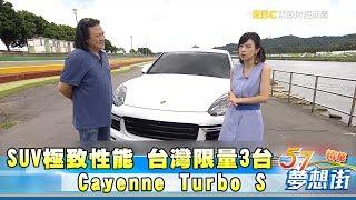 SUV極致性能 台灣限量3台 Cayenne Turbo S《夢想街57號精華》 2017.0713 嘉偉哥