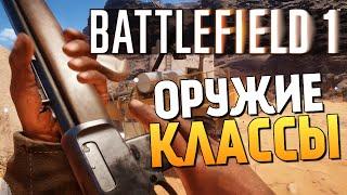Battlefield 1 - КЛАССЫ И ПУШКИ (Open Beta)
