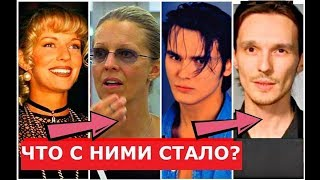 ЗАБЫТЫЕ звёзды 90 - х /ЧТО С НИМИ СТАЛО!