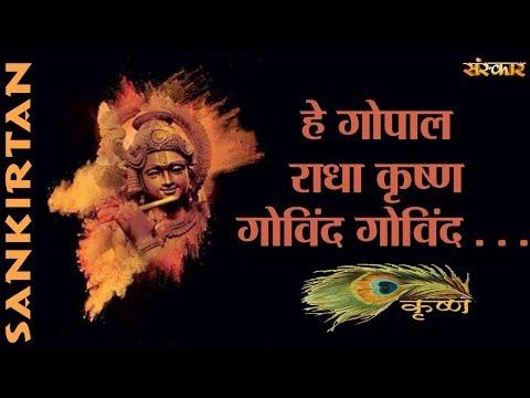 Hey Gopal Radha Krishna Govind Govind By Krishna Chandra Shastri (Thakur Ji) | Krishan Sankirtan |