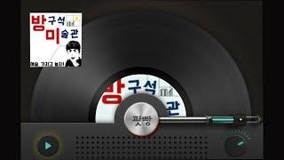 방구석 미술관 124회 [미술 속 성경] 요나, 고래밥…
