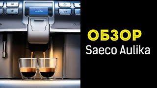 видео Ремонт кофемашин Philips Saeco Aulika TOP RI