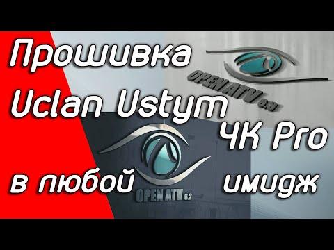 Как прошить или восстановить Uclan Ustym 4K Pro Все способы, новые имиджи OpenATV