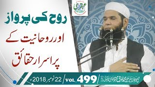 VOL_0499_DT_22_11_18 ll Rooh ki Parwaz or Rohaniyat Ky Pur Israr Haqaiq ll Sheikh ul Wazaif