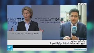 مؤتمر الأمن في ميونيخ.. أوروبا تواجه سياسة إدارة ترامب