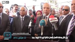 بالفيديو| وزير النقل ومحافظ القاهرة يشهدان تشغيل 90 أتوبيسًا جديدًا