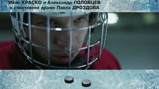 Лед (фильм о хоккее, семейный, драма)