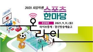 2021 서울학생 온라인 스포츠한마당 (축구,플라잉디스…