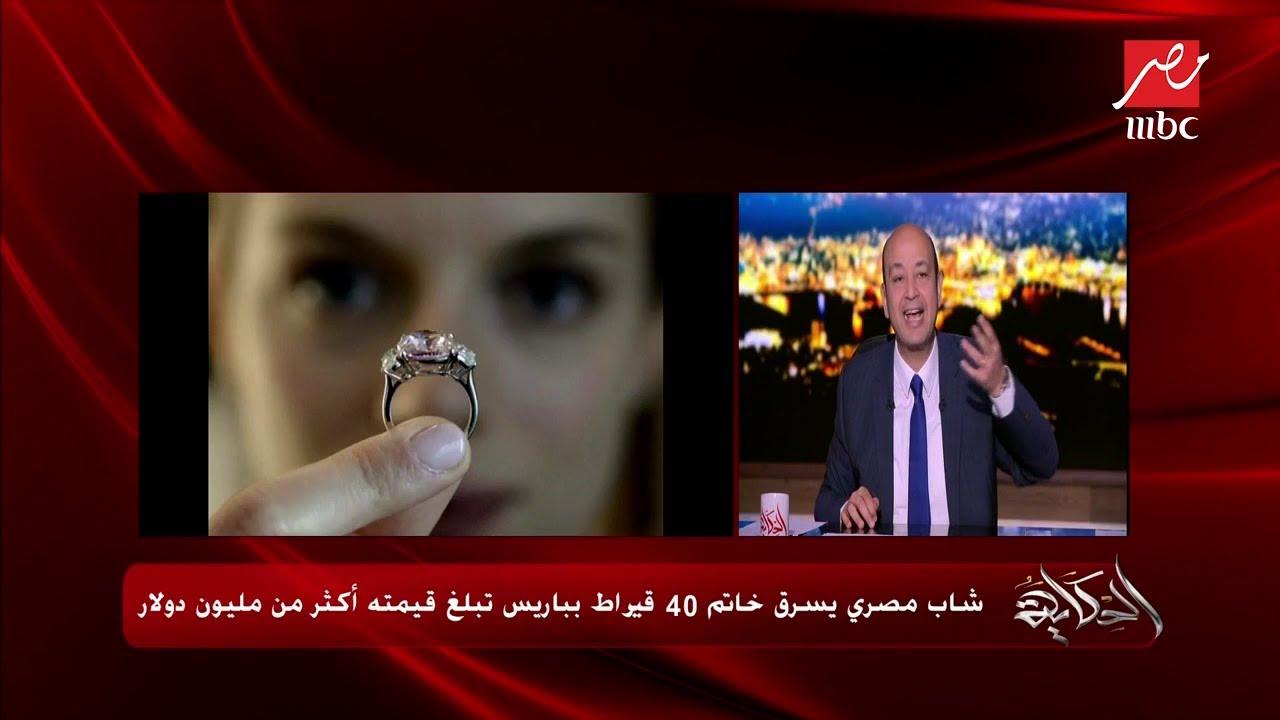 """وجبة """"سوشي"""" تكشف تورط مصري في سرقة خاتم قيمته أكثر من مليون دولار"""