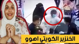 ضرب المصري وتعدي من الكويتي الخنزير حق وليد عند الكويتين