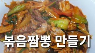 중국요리 볶음짬뽕 만들…