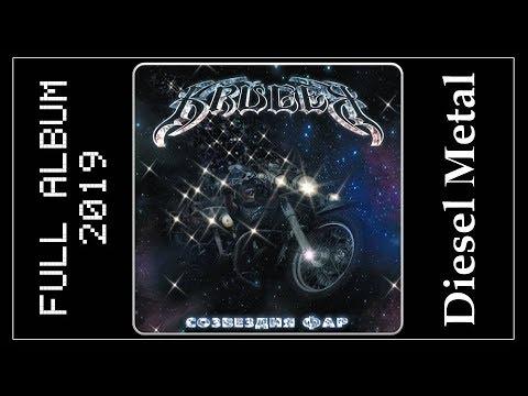 KRUGER - Созвездия Фар (2019) (Diesel Мetal)