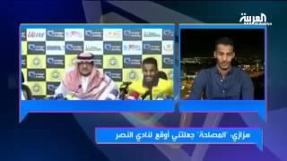 """نايف هزازي: لا أخاف من """"لعنة الرقم ٩"""" في نادي النصر"""