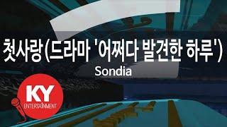첫사랑 Sondia