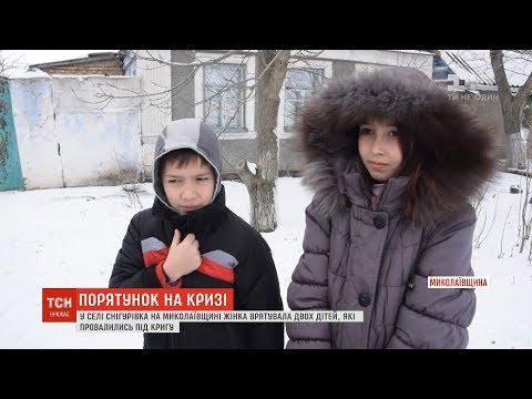 Жінка врятувала з ополонки двох дітей на Миколаївщині