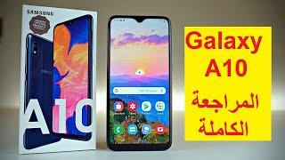 مراجعة Galaxy A10 جالاكسي اية ١٠ فتح العلبة واستعراض المحتويات والمميزات والعيوب والسعر