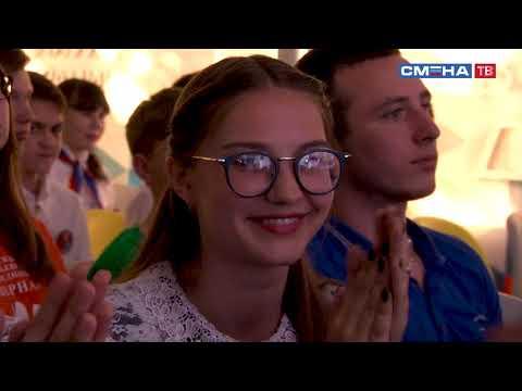Торжественная церемония награждения на смене «Я - гражданин России!» в ВДЦ «Смена»