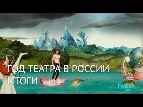 Год театра в России. Итоги