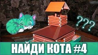 """Найди кота #4 Кот маскируется Игра """"НАЙДИ КОТА"""" Игры Найди кота на картинке за 10 секунд!"""