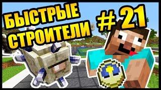 СОРЕВНОВАНИЯ СТРОИТЕЛЕЙ В МАЙНКРАФТ - БЫСТРЫЕ СТРОИТЕЛИ #21 - Speed Builders - Minecraft