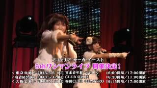 「アフィリア・サーガ・イースト東名阪ツアー」 東京公演 2013.5.6(月) ...