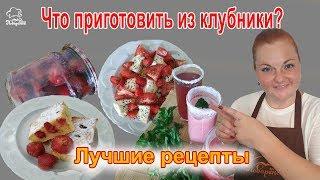 Что приготовить из клубники - обзор ЛУЧШИХ рецептов из клубники (десерты, напитки, выпечка)
