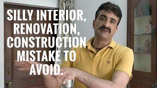 Silly Interior, Renovation, Construction Mistakes we should avoid - Hindi.