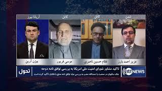 Tahawol: 23 Jan 2021 | تحول: تاکید امریکا به بررسی توافق نامه دوحه