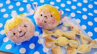 Kawaii Boy and Girl ONIGIRI with plastic wrap hair 原点回帰のキャラ弁風おにぎり ラップで髪をアレンジ