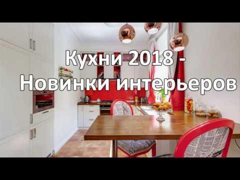 Кухни 2018 (100 Новинок в Дизайне Интерьера)
