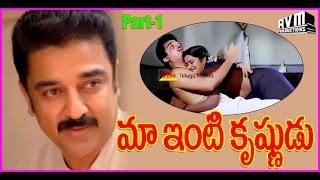 Maa Inti Krishnudu - Telugu Full Length Movie Part-1 - Kamal Hassan, Radhika, K R Vijaya