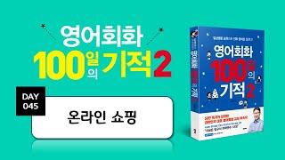 영어회화 100일의 기적2 |DAY 045 : 온라인 …