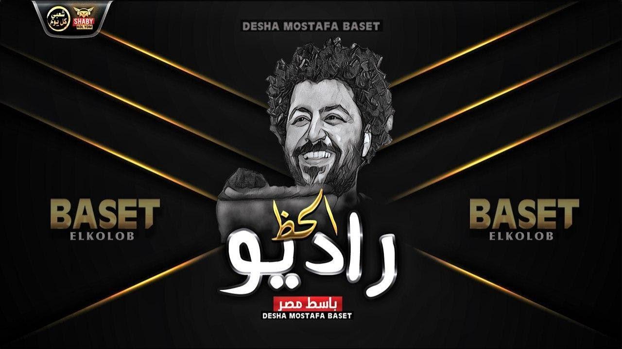 باسط مصر راديو الحظ 2020 بالشكل الجديد - ميكس شعبي كل يوم 2020