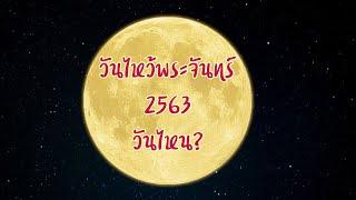วันไหว้พระจันทร์ 2563   วันไหว้พระจันทร์ปี 63   วันไหว้พระจันทร์ 2563 วันไหน   วันไหว้พระจันทร์ปีนี้