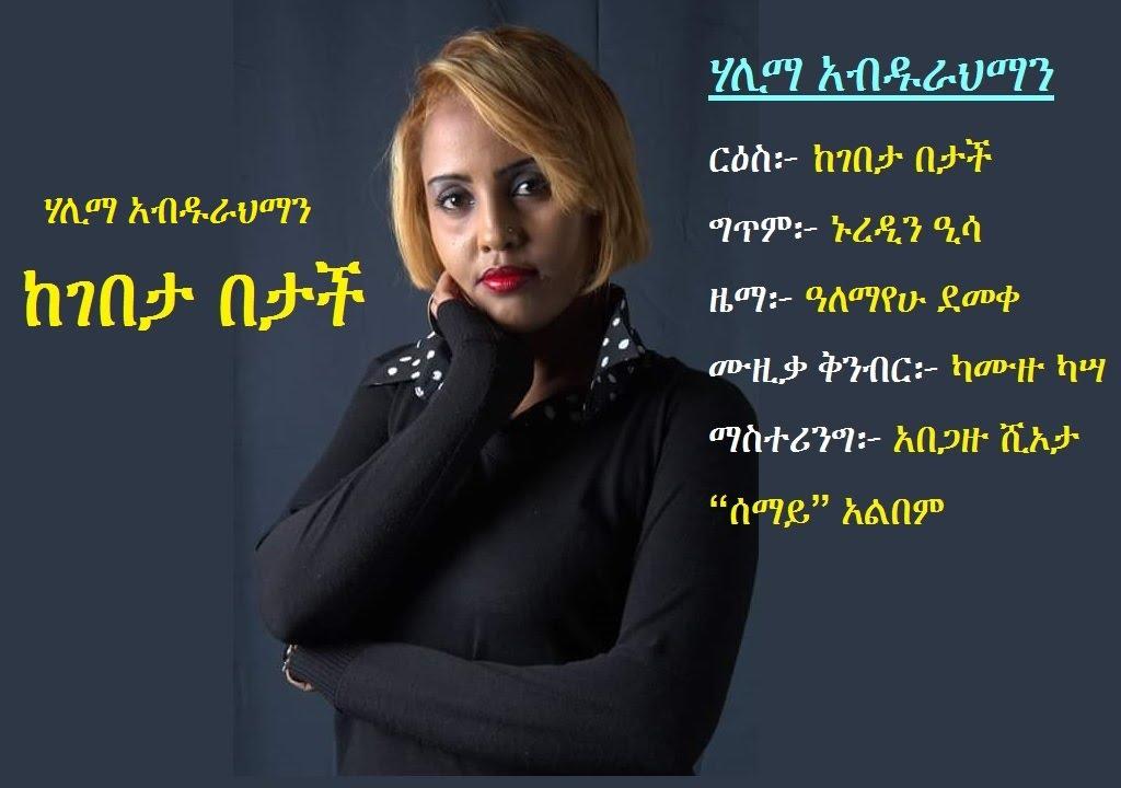 Ethiopia (Amharic music): Halima Abdurahman  - KeGebeta Betach (ከገበታ በታች)