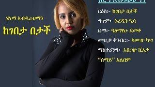 Halima Abdurahman  - KeGebeta Betach  ከገበታ በታች (Amharic)