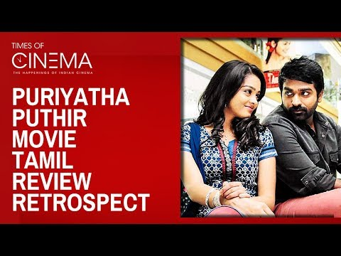 Puriyatha Puthir Movie Review Retrospect Tamil  | VijaySethupathi | Gayathrie | SamCS | Ranjit | TOC