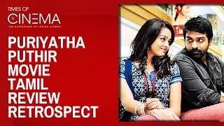 Puriyatha Puthir Movie Review Retrospect Tamil  | VijaySethupathi | Gayathrie | SamCS | Ranjit | TOC